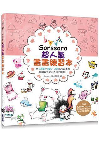 Sorssora超人氣畫畫練習本:用三角形、圓形、方形就可以畫出簡單又可愛的各種小插圖!