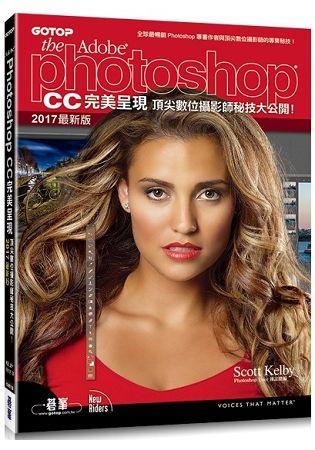 Photoshop CC完美呈現:頂尖數位攝影師秘技大公開!(2017最新版)