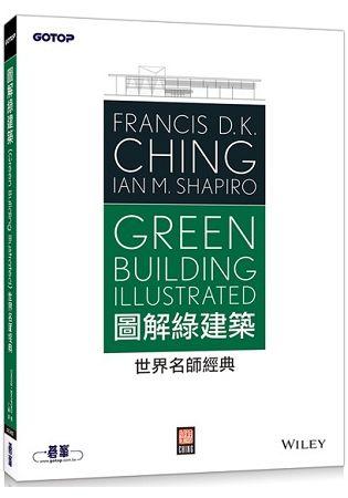 圖解綠建築(Green Building Illustrated)—世界名師經典
