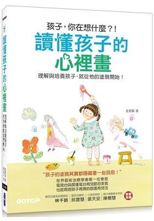 讀懂孩子的心裡畫:理解與培養孩子,就從他的塗鴉開始!