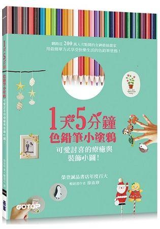 1天5分鐘色鉛筆小塗鴉:可愛討喜的療癒與裝飾小圖!