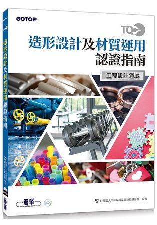 TQC+造形設計及材質運用認證指南