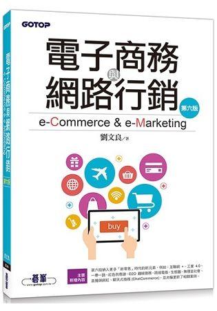 電子商務與網路行銷(第六版)