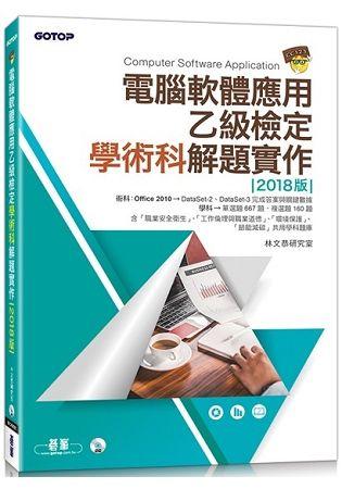 電腦軟體應用乙級檢定學術科解題實作 (2018版)(附DVD一片)
