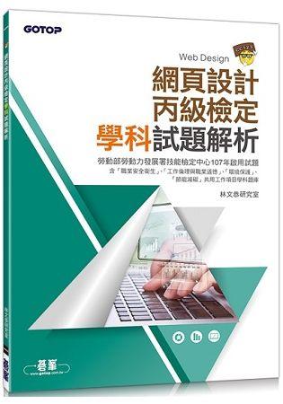 網頁設計丙級檢定學科試題解析(107試題)
