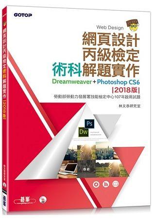 網頁設計丙級檢定術科解題實作:Dreamweaver+Photoshop CS6 (2018版)(附DVD一片)
