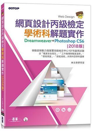 網頁設計丙級檢定學術科解題實作:Dreamweaver+Photoshop CS6 (2018版)(附DVD一片)