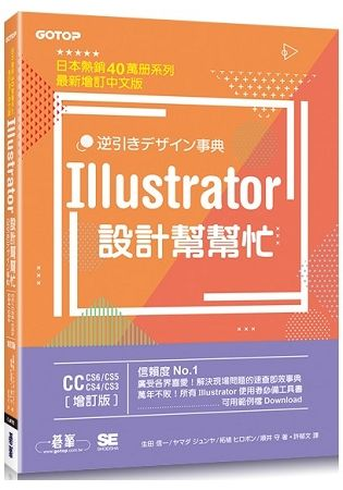 Illustrator設計幫幫忙: 解決現場問題的速查即效事典CC/ CS6/ CS5/ CS4/ CS3 (增訂版)