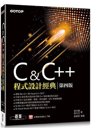 C & C++程式設計經典-第四版(適用Dev C++與Visual C++ 2017)