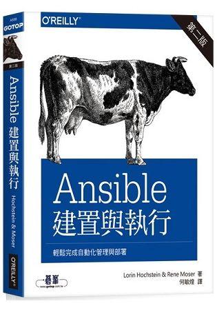 Ansible:建置與執行第二版