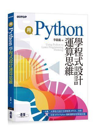 用Python學程式設計運算思維(收錄MTA Python微軟國際認證模擬試題)