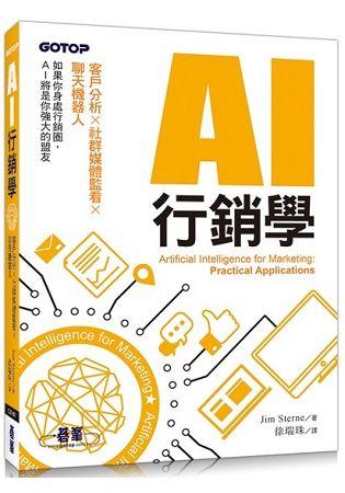 AI行銷學: 客戶分析x社群媒體監看x聊天機器人