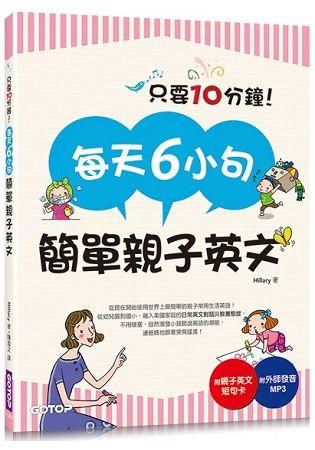 每天6小句簡單親子英文: 不用硬塞, 自然激發小孩聽說英語的潛能, 連爸媽也跟著突飛猛進! (附MP3)
