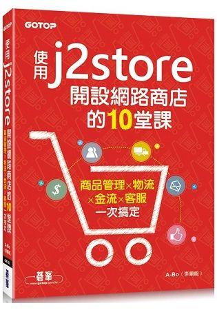 使用J2Store開設網路商店的10堂課︰商品管理x物流x金流x客服一次搞定