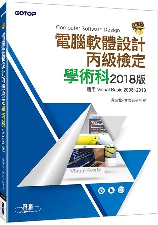 電腦軟體設計丙級技能檢定學術科 2018版