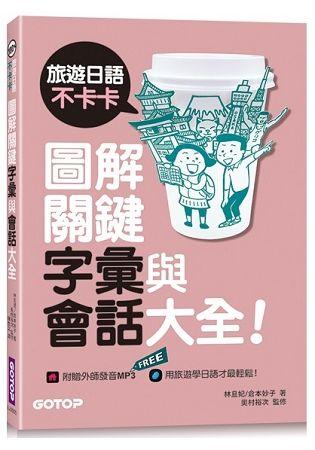 旅遊日語不卡卡, 圖解關鍵字彙與會話大全! (附MP3)