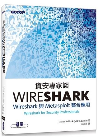 資安專家談Wireshark|Wireshark與Metasploit整合應用