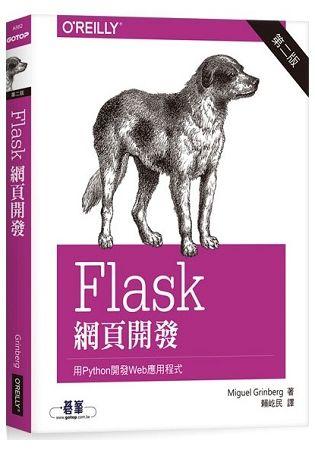 Flask網頁開發 (第2版)