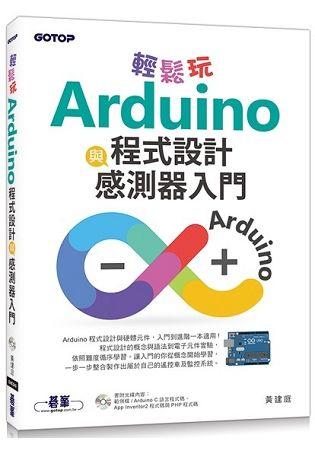 輕鬆玩Arduino程式設計與感測器入門 (附光碟)