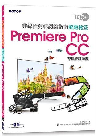 TQC+ 非線性剪輯認證指南解題秘笈-Premiere Pro CC
