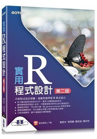 實用R程式設計 (第2版)
