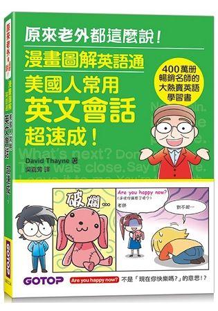 漫畫圖解英語通:美國人常用英文會話超速成!(400萬冊暢銷名師的大熱賣英語學習書)