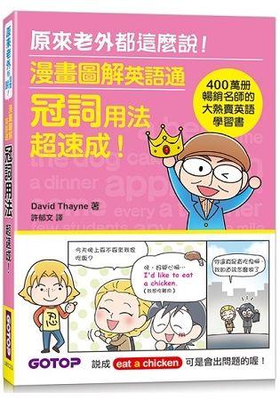 漫畫圖解英語通:冠詞用法超速成!(400萬冊暢銷名師的大熱賣英語學習書)
