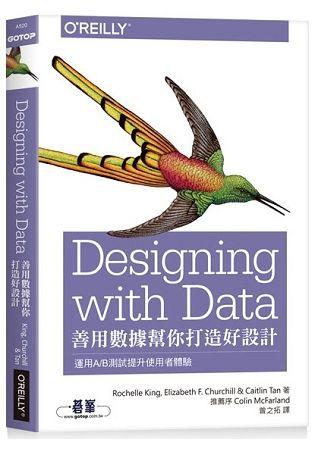 Designing with Data|善用數據幫你打造好設計
