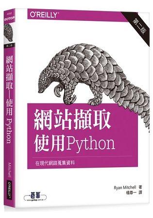 網站擷取:使用Python 第二版
