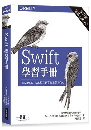 Swift 學習手冊 第三版