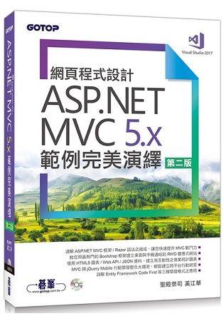 網頁程式設計ASP.NET MVC 5.x範例完美演繹(第二版)