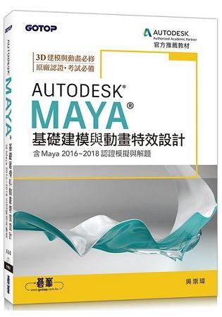 Autodesk Maya基礎建模與動畫特效設計(含Maya 2016~2018認證模擬與解題)