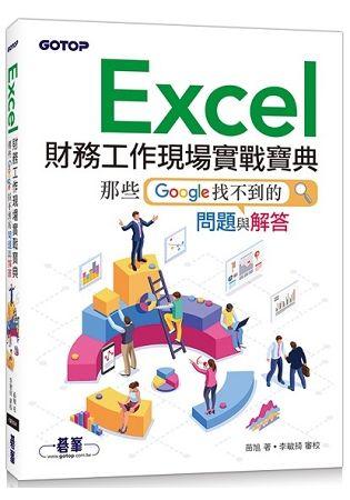Excel財務工作現場實戰寶典: 那些Google找不到的問題與解答
