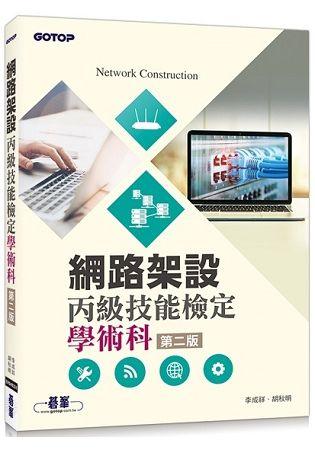 網路架設丙級技能檢定學術科 (第二版)