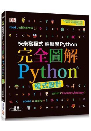 完全圖解Python程式設計:快樂寫程式,輕鬆學Python