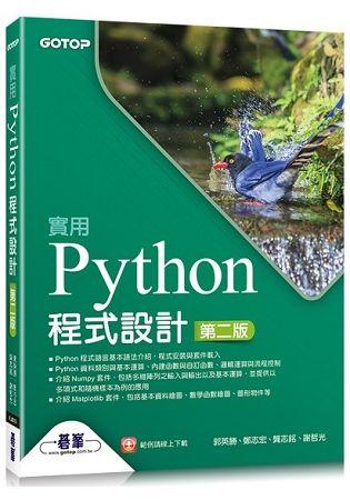 實用Python程式設計-第二版