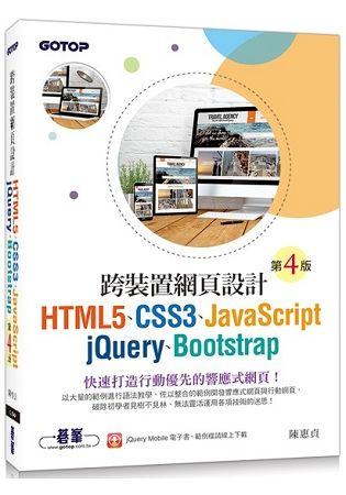 跨裝置網頁設計: HTML5、CSS3、JavaScript、jQuery、Bootstrap (第4版)