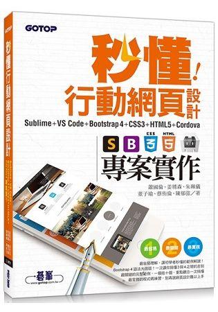 秒懂行動網頁設計: Sublime+VS Code+Bootstrap4+CSS3+HTML5+Cordova專案實作