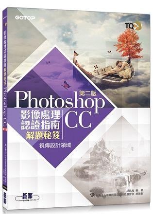 TQC+ 影像處理認證指南解題秘笈-Photoshop CC(第二版)