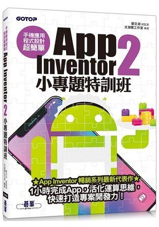 手機應用程式設計超簡單-App Inventor 2小專題特訓班(附影音/範例/完整程式拼塊PDF)