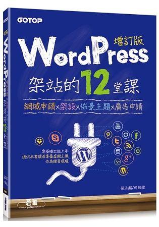 WordPress架站的12堂課: 網域申請x架設x佈景主題x廣告申請 (增訂版)