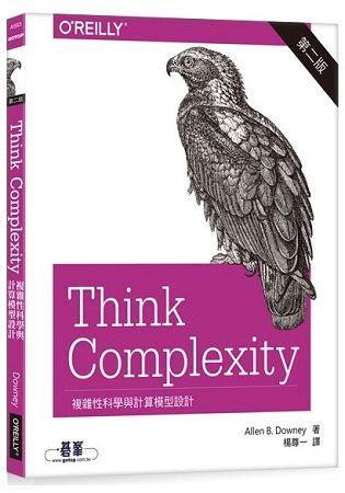 Think Complexity:複雜性科學與計算模型設計 第二版