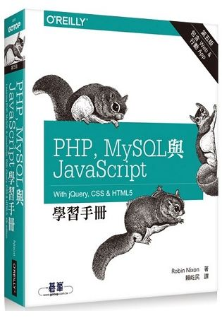 PHP、MySQL與JavaScript學習手冊 (第5版)