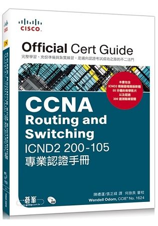 CCNA Routing and Switching ICND2 200-105 專業認證手冊