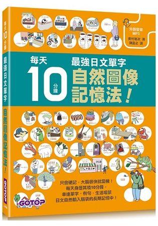 每天10分鐘, 最強日文單字自然圖像記憶法!
