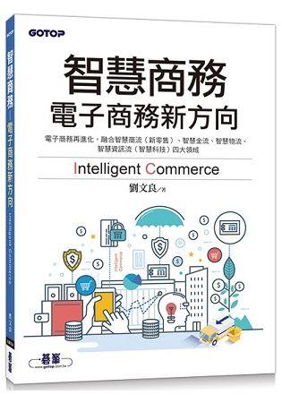 智慧商務: 電子商務新方向