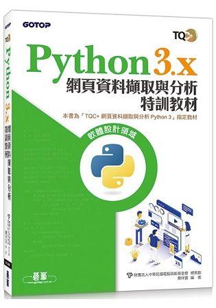 Python 3.x 網頁資料擷取與分析特訓教材
