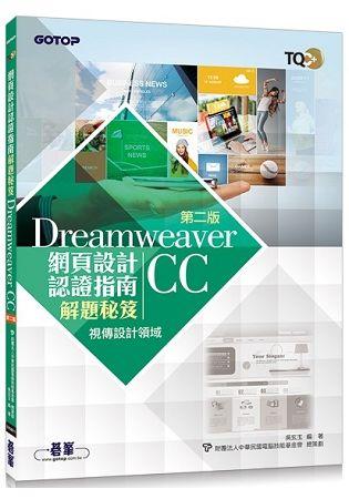 TQC+ 網頁設計認證指南解題秘笈:Dreamweaver CC(第二版)