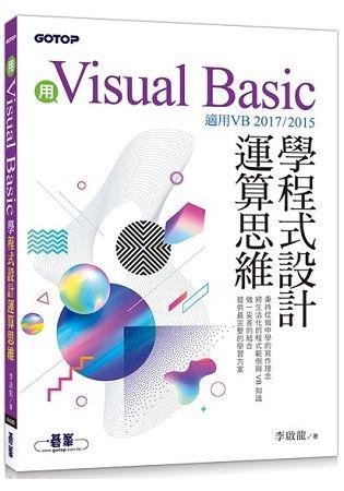 用Visual Basic學程式設計運算思維: 適用VB 2017/ 2015