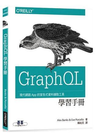 GraphQL學習手冊